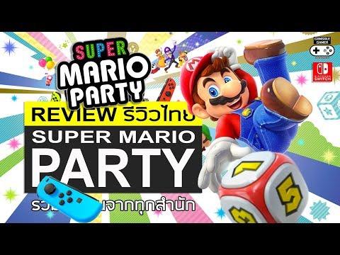 Super Mario Party รีวิว [Review] - อีกหนึ่งปาร์ตี้เกม ที่คนชอบสังสรรค์ไม่ควรพลาด