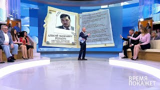 Команда Зеленского. Время покажет. Фрагмент выпуска от 28.08.2019