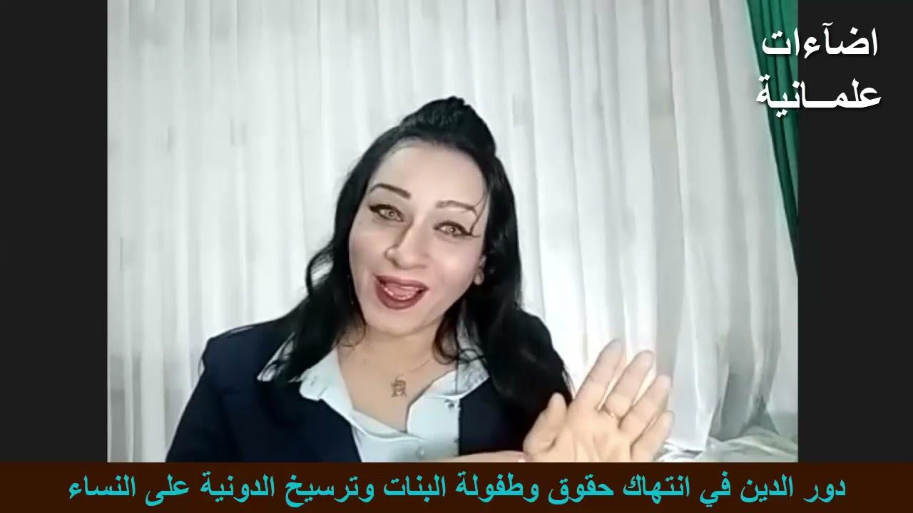 اضاءات علمانية - تلفزيون اليسار - دور الدين في اهانة الطفلات وترسيخ الدونية ضد النساء