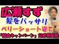 """広瀬すず ベリーショート ドラマanone共演の猫を""""家族""""に"""