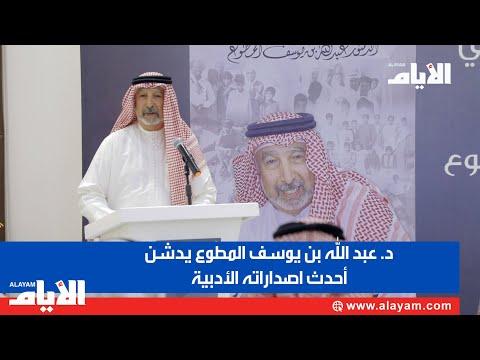 د  عبد الله بن يوسف المطوع يدشن ا?حدث اصداراته الا?دبية  - نشر قبل 2 ساعة
