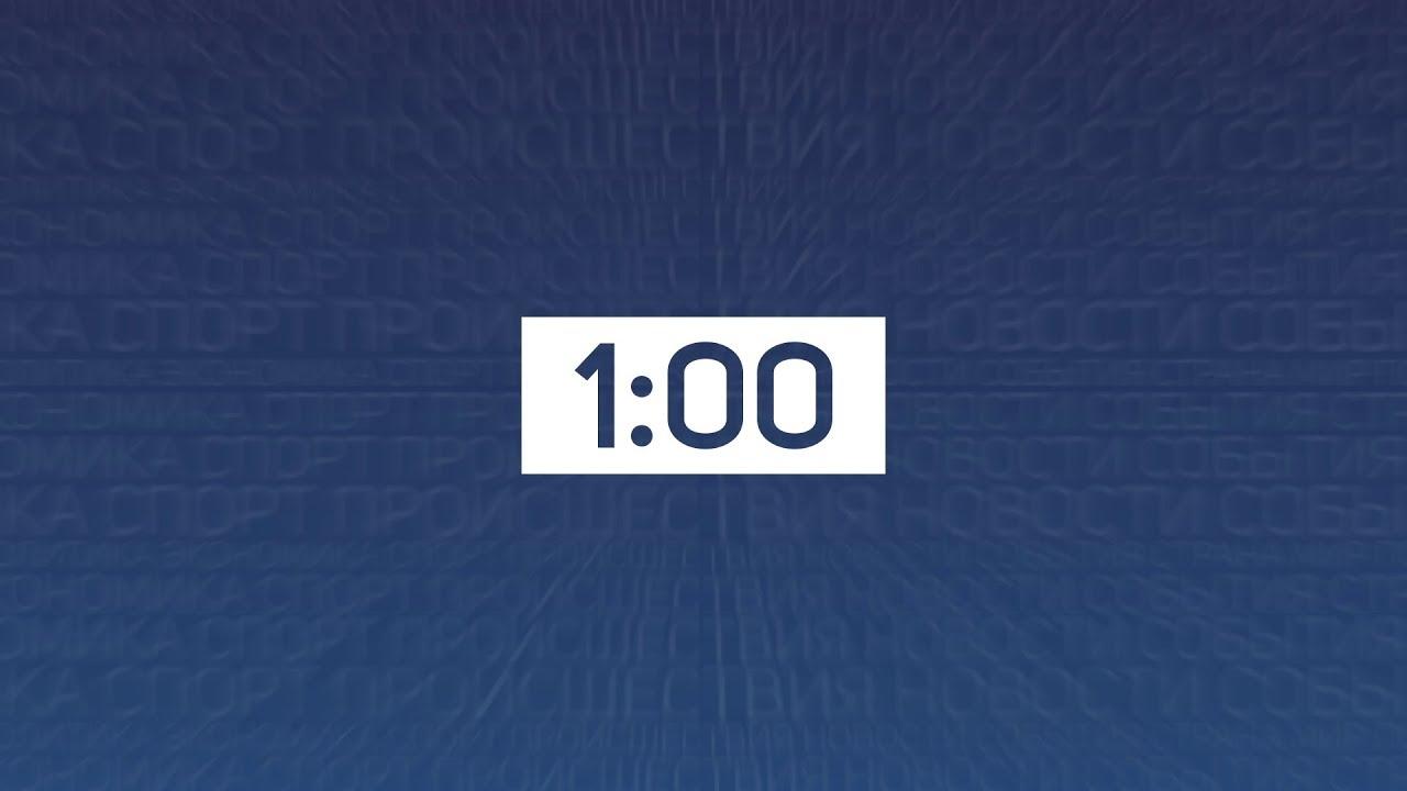 «Коротко. 1:00» (08.09.2019)