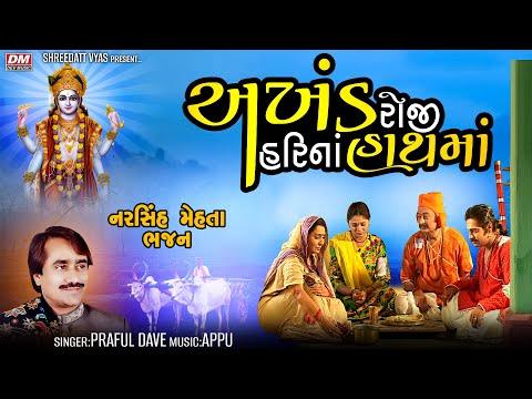 Akhand Roji Harina Hathma - Narsinh Mehta Best Bhajan   Praful Dave Gujarati Prabhatiya