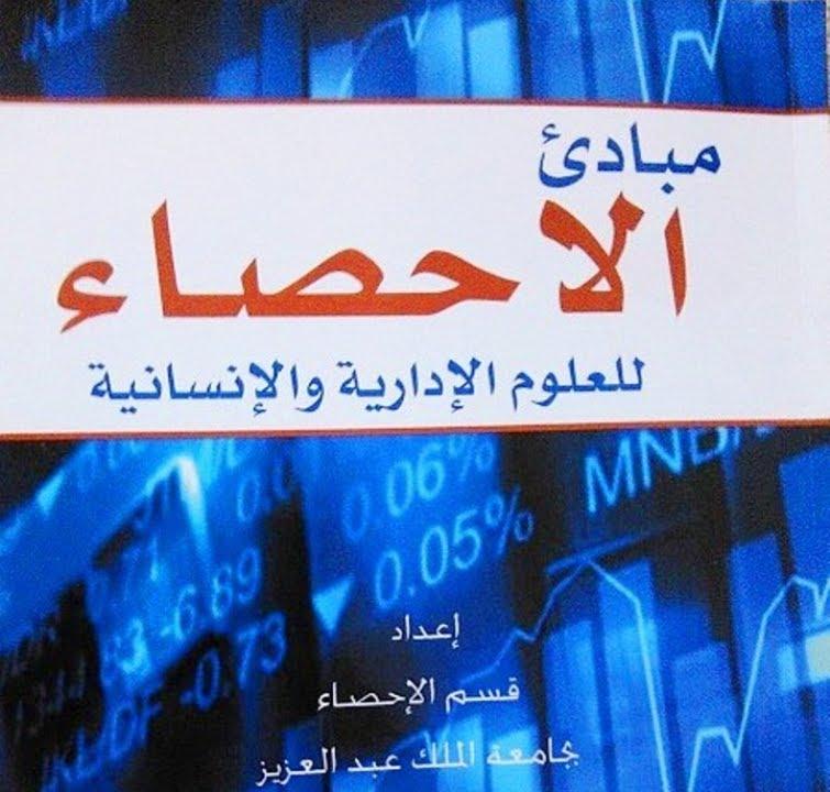 كتاب مبادئ الإحصاء للعلوم الإدارية والانسانية pdf
