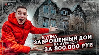 Bought an abandoned house on the auction for 800,000 rubles! And what was inside..