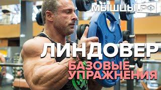 Базовые упражнения: как правильно? Линдовер Станислав(, 2015-07-16T15:12:51.000Z)