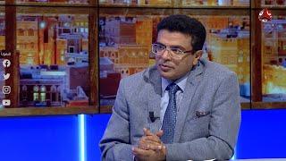 الحكومة : خياراتنا مفتوحة أمام التصعيد الحوثي بالحديدة | حديث المساء