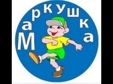 """Детский медицинский центр """"Маркушка"""": """"Мы лечим Ваших детей, как своих"""". 10 лет вместе!"""