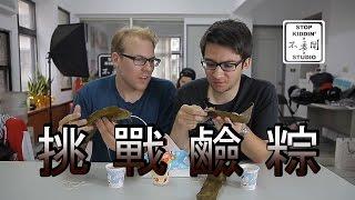老外挑戰台灣鹼粽 glutinous rice challenge ft adzuki beans