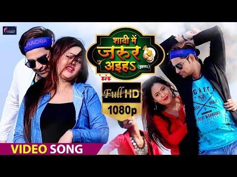 बुझलs - शादी में जरूर अईहा - Shadi Me Jarur Aaiha - Rakesh Mishra , Antra Singh - Bhojpuri Song 2019