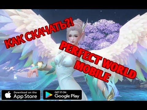 КАК СКАЧАТЬ PERFECT WORLD MOBILE?!