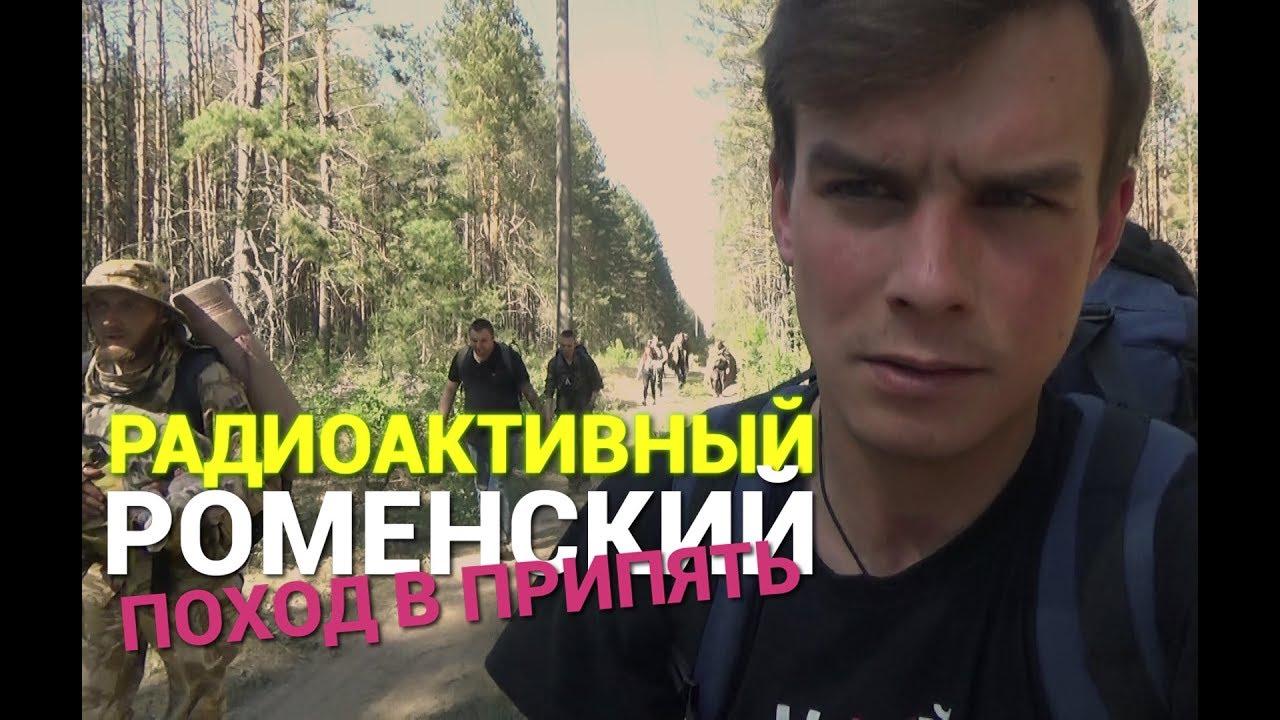 Как сталкеры ходят в Припять: блог радиоактивного Роменского