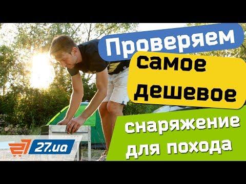 САМОЕ НУЖНОЕ и ДЕШЕВОЕ снаряжение для похода – 27.ua
