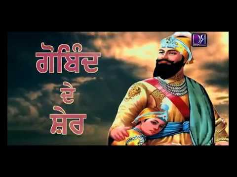 Gobind De Sher ● Guru Gobind Singh Ji Special ● Satwinder Bugga ● New Punjabi Shabad