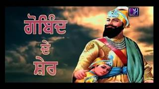 Latest Punjabi Shabad Song | Gobind De Sher By Satwinder Bugga | Guru Gobind Singh Ji Special