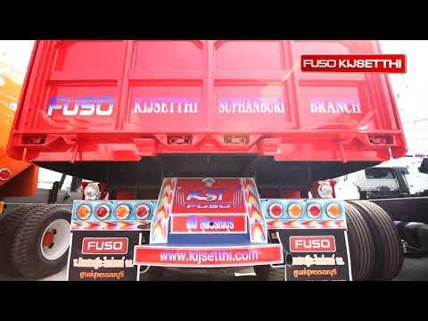 Fuso thailand by KST : ตัวถังรถบรรทุก กิจเศรษฐี อะไหล่ยนต์