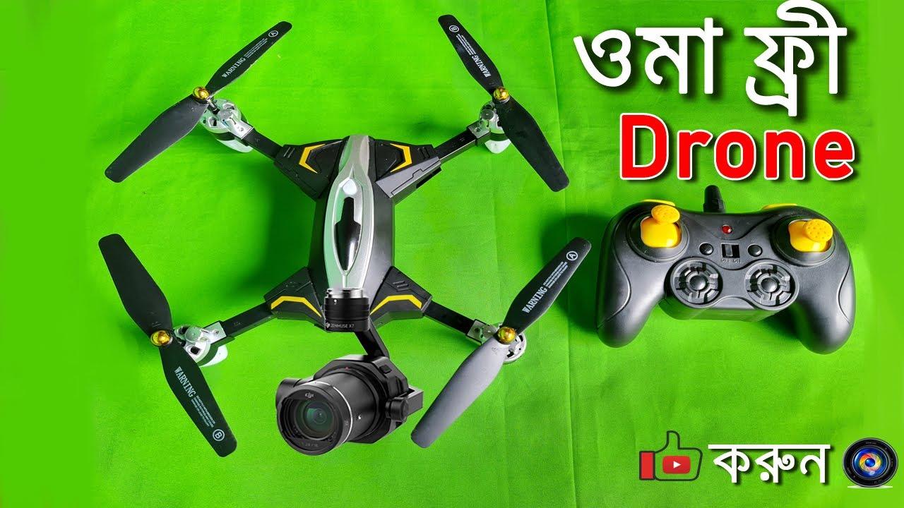 কেমেরা ড্রোন WiFi সহ পানির দামে কিনুন, ফাটাফাটি অফার !! S8 Camera Drone Unboxing & Fly in Bangla !