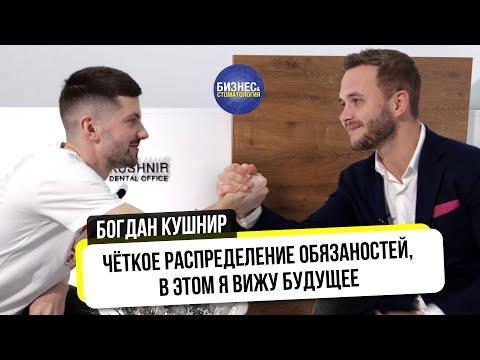 Собственная стоматология в 25 | История Богдана Кушнира