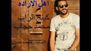 أهل الإراده - كينج الراب محمد حجاب - ahl el erada king of rap mohamed hegab