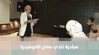 مبادرة نادي عمان للكوميديا
