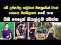හැමෝම පිස්සුවෙන් වගේ හොයන වස්තිලාගේ නයනි - wasthi productions – News Nayani