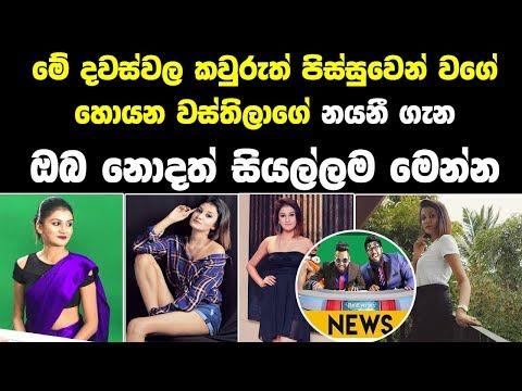 හැමෝම පිස්සුවෙන් වගේ හොයන වස්තිලාගේ නයනි - wasthi productions – News Nayani thumbnail