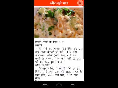 Desi indian recipes hindi android apps on google play forumfinder Gallery