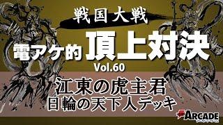 電アケ的頂上対決Vol.60【江東の虎 日輪の天下人 対 常陸介 洞の共振デッキ】