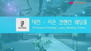 UP뮤지컬웨딩 - 대전뮤지컬웨딩 라온컨벤션 웨딩홀