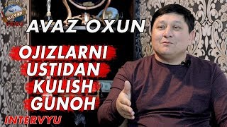 Avaz Oxun - Ustoz qiziqchilarni yo'qotish menga og'ir keldi   Аваз Охун