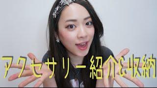 私のアクセサリー紹介&収納 〜My accessary collection〜 thumbnail