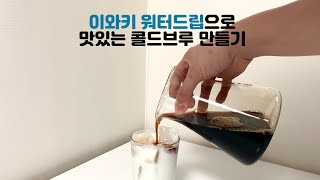 이와키 워터드립으로 맛있는 콜드브루 만들기 | 홈카페 …