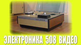 Первое включение: Электроника-508-Видео