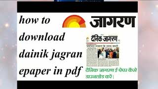 How to download epaper Dainik Bhaskar||Dainik Jagran||Jansatta|| Indian express || Daily downloads