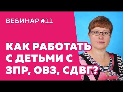 Вебинар #11 Методы работы с людьми с ЗПР, ОВЗ и СДВГ
