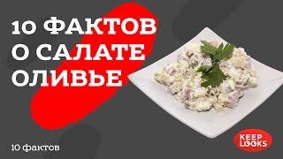 10 фактов о салате Оливье