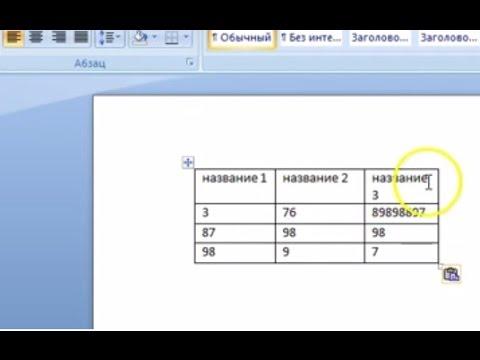 Вопрос: Как конвертировать Excel в Word?