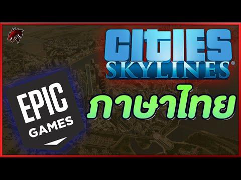 วิธีลง Mods ภาษาไทย ใน Cities skyline บน EPIC Games