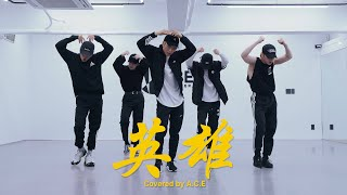 NCT 127 - '영웅 (英雄; Kick It)' (Covered by. A.C.E 에이스)