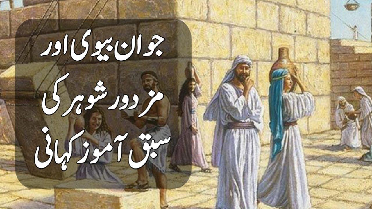 Naraz Biwi   Moral Stories In Urdu & Hindi l Islamic Stories l Sabaq Amoz Kahani l Urdu Story Time