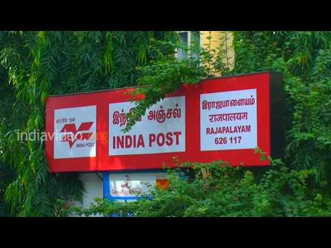Post office  Rajapalayam  Tamilnadu
