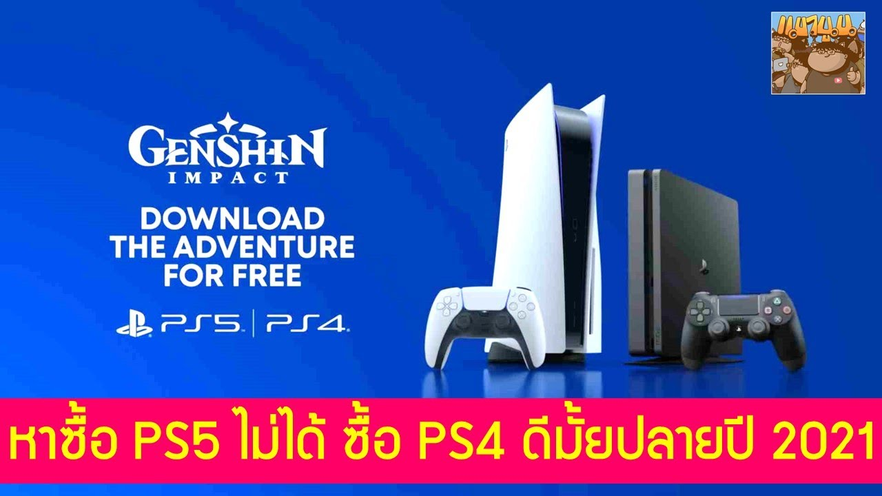 หาซื้อ PS5 ไม่ได้ ซื้อ PS4 Pro / Slim ดีมั้ย ? อัพเดทข้อมูล ปลายปี 2021
