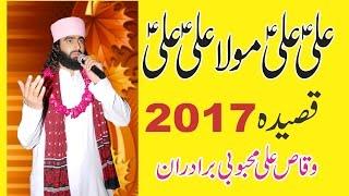 Best Kalam Ali Ali Mola Ali  Ali Ali Mola Ali By (Waqas Ali Mehboobi Brotharaan)