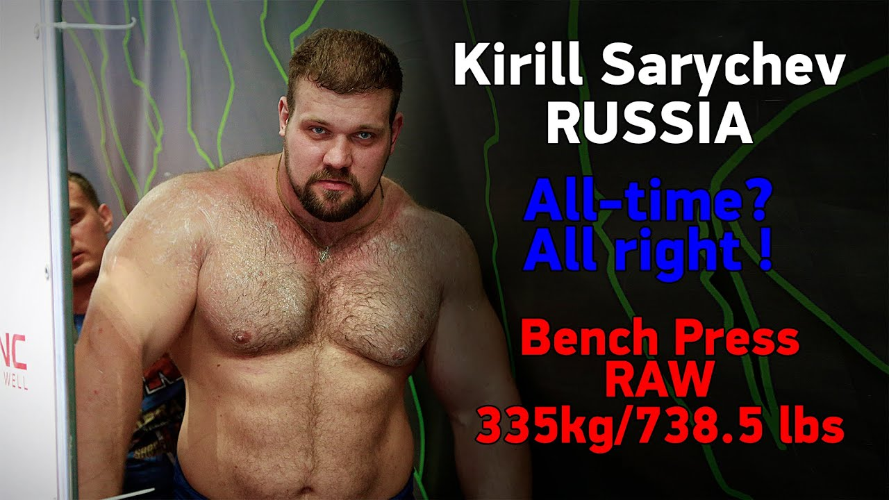 Kirill Sarychev (Russia). All-time? All right! Bench Press RAW 335kg/738.5lbs