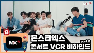 Download [몬채널][B] EP.192 Live From Seoul With Luv VCR 비하인드 part.2