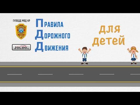 Видеоурок по пдд для школьников скачать бесплатно