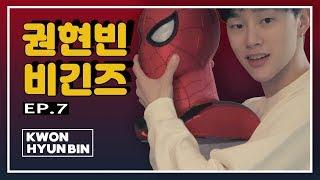 권현빈 비긴즈 Kwon Hyun Bin Begins _EP 7