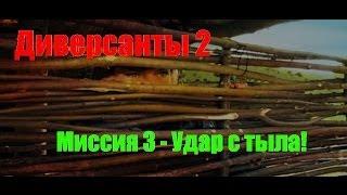 диверсанты 2 - Прохождение - Удар с тыла! (3)