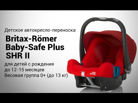 Britax-Romer Baby-Safe Plus SHR II | Автокресло-переноска для деток до 13 кг | Обзор