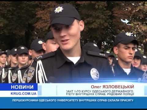Первокурсники Одесского университета внутренних дел приняли присягу